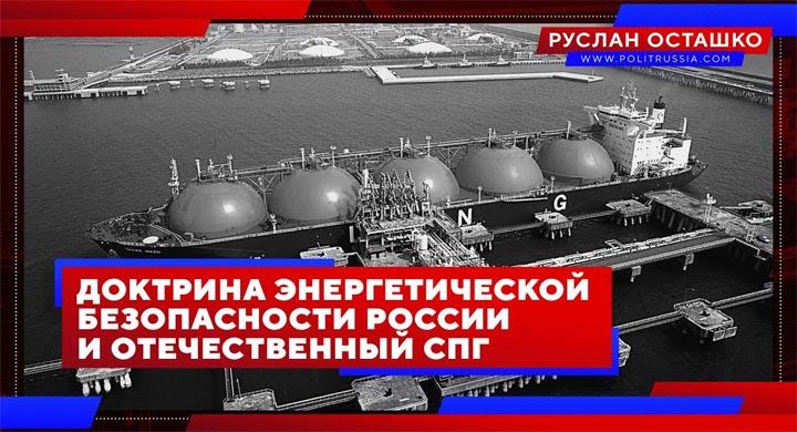 Доктрина энергетической безопасности России и отечественный СПГ