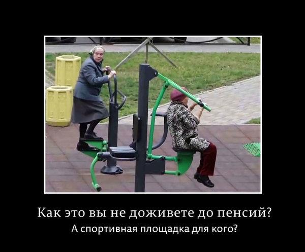 Демотиваторы  на злобу дня - пенсиЯ в огне!