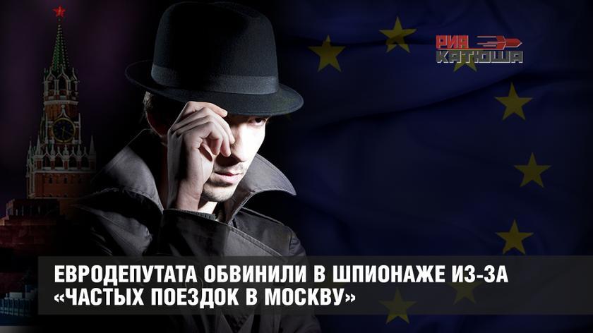 Евродепутата обвинили в шпионаже из-за «частых поездок в Москву»