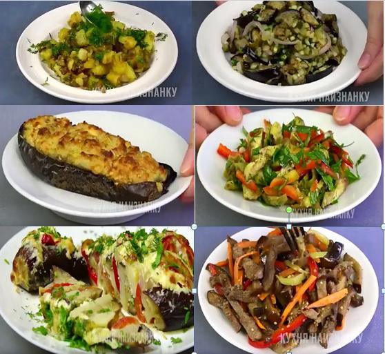 Очень вкусные блюда из баклажан