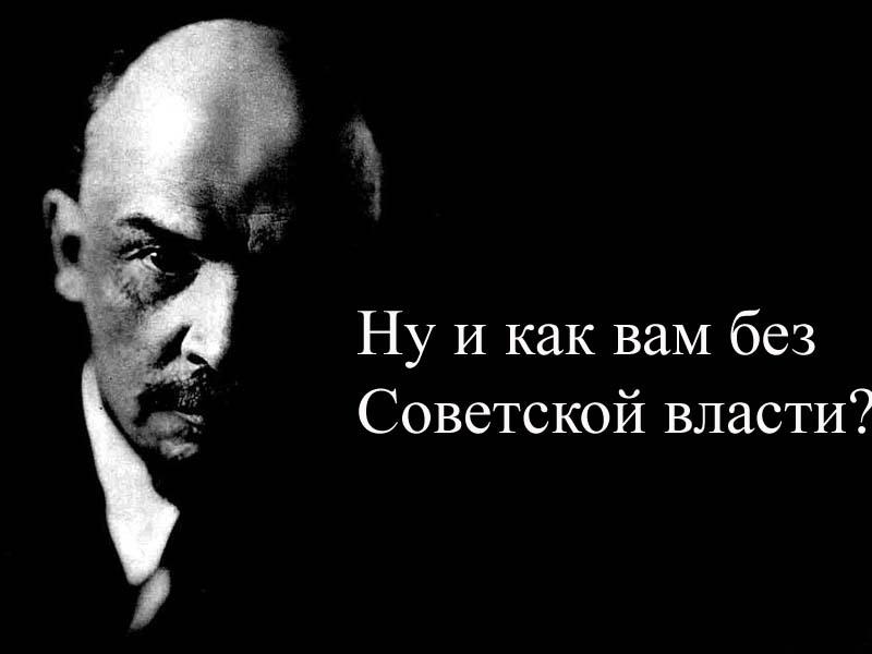 Не нравилась советская власть, да? Ну вот вам Россия без советской власти...