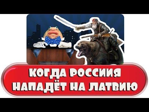 Когда Россия нападёт на Латвию
