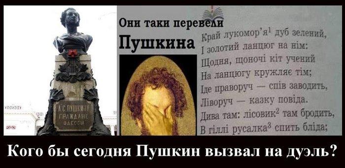 А. С. Пушкин - перевод