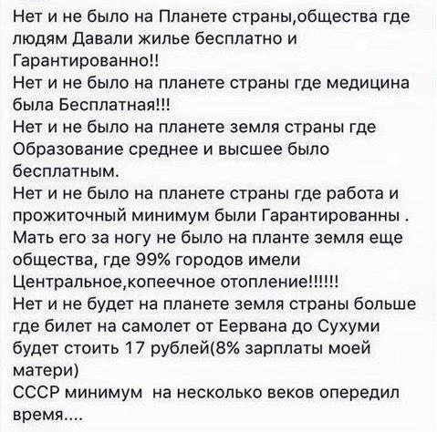 Но развалили СССР из-за нескольких десятков сортов колбасы, жвачки и джинсов