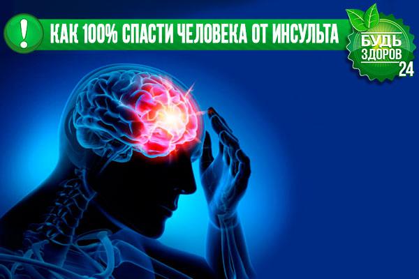 http://budzdorov24.com/wp-content/uploads/2016/02/kak-vovremya-raspoznat-insult-spasti-ot-insulta.jpg
