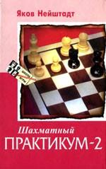 Нейштадт Яков Исаевич «Шахматный практикум - 2»