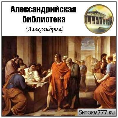 Тайна Александрийской библиотеки