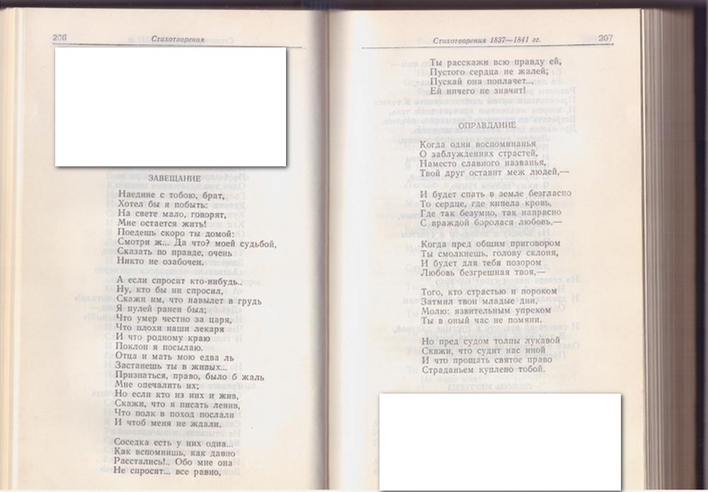 Лермонтов. Два стихотворения. Publ.PR