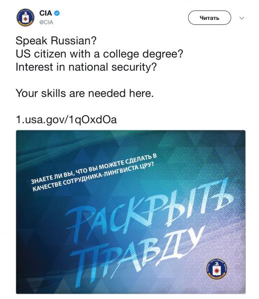 Русскоязычные, записывайтесь в Geheime Staatspolizei!