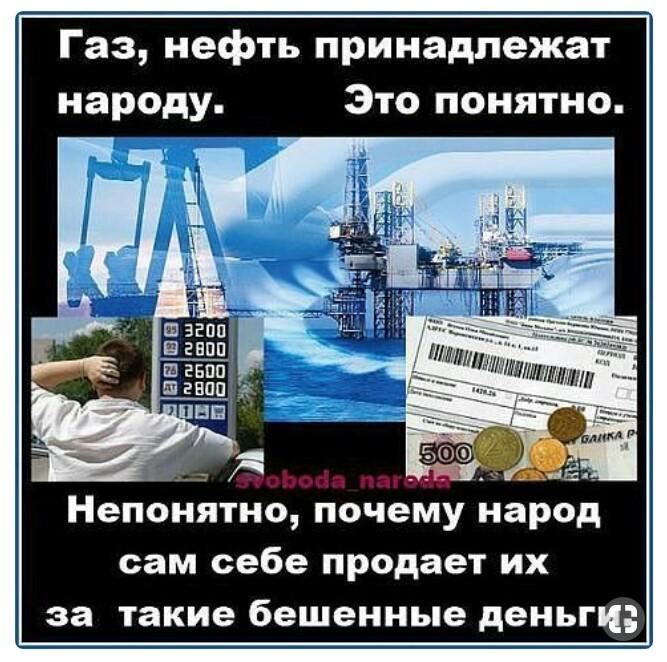 Мало, мало, мало.... Нефтедобывающим компаниям нужны ещё льготы)))