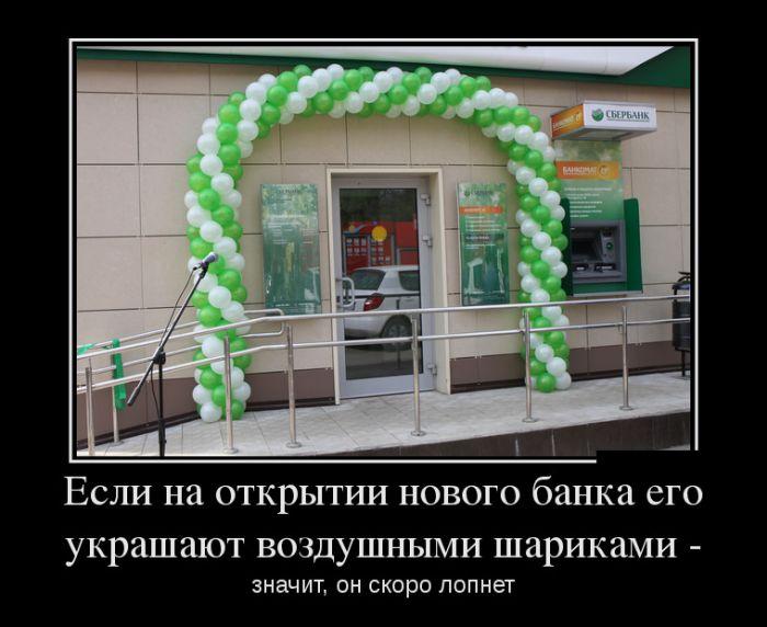 Притча о банках....