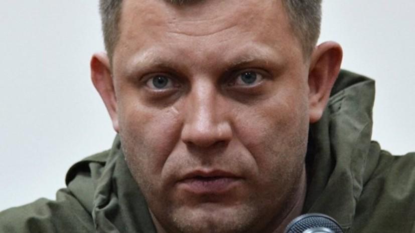 Поклонская прокомментировала гибель главы ДНР Захарченко