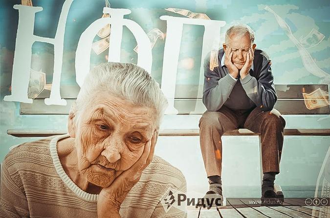 Россияне, вложившиеся в НПФы, могут остаться без пенсий