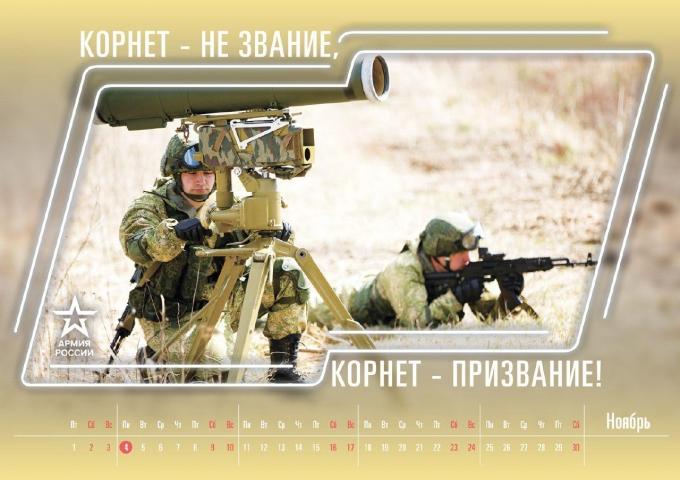 Опубликован креативный календарь от Минобороны РФ
