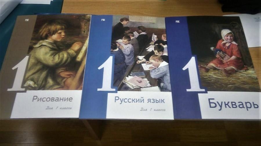 К Дню Знаний организация РВС выпустила линейку обновленных советских учебников