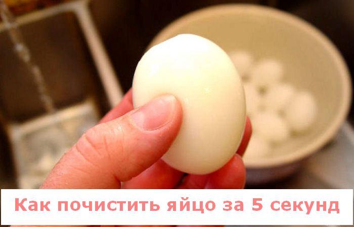 Быстрее некуда: Как почистить варёное яйцо за 5 секунд