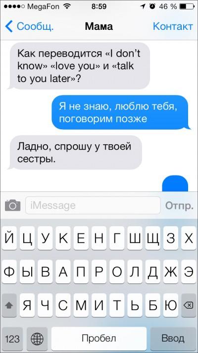 Бесподобные смс-сообщения от родителей родители, смс