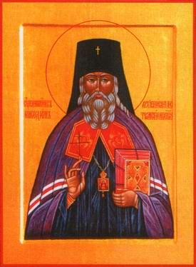 Святой священномученик Никодим, архиепископ Костромской и Галичский память 8 (21) августа