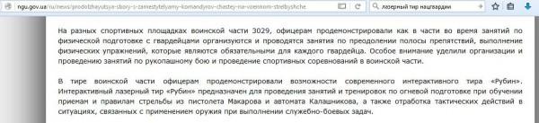 Нацгвардию Украины снабжают российские поставщики