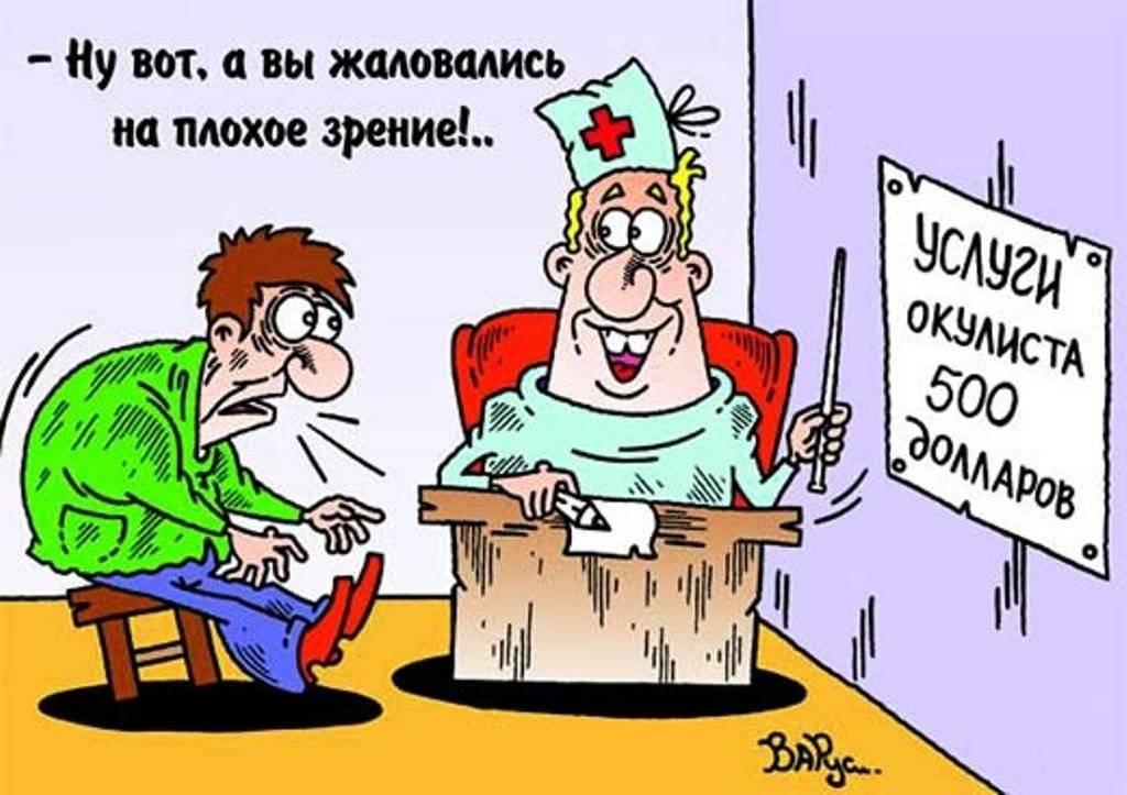 Юмор про офтальмологов