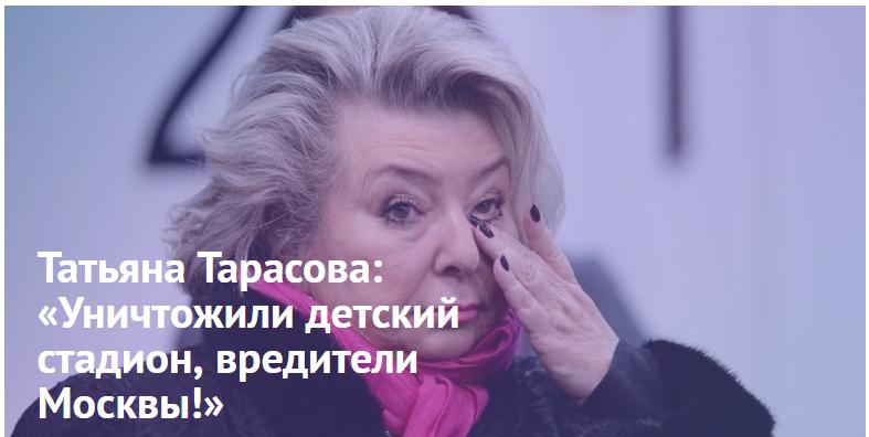 Татьяна Тарасова: «Уничтожили детский стадион, вредители Москвы!»