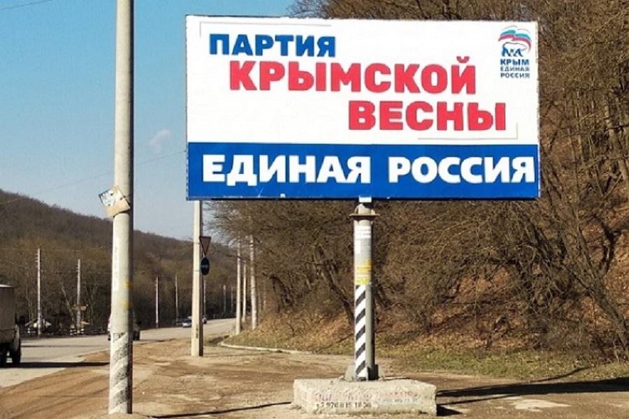 Единая Россия показала крымчанам их место в Крымской весне
