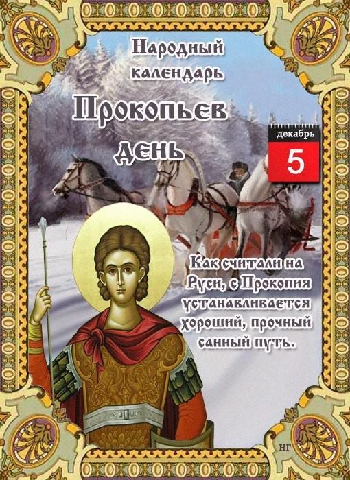 5 декабря — Народный праздник «Прокопьев день».