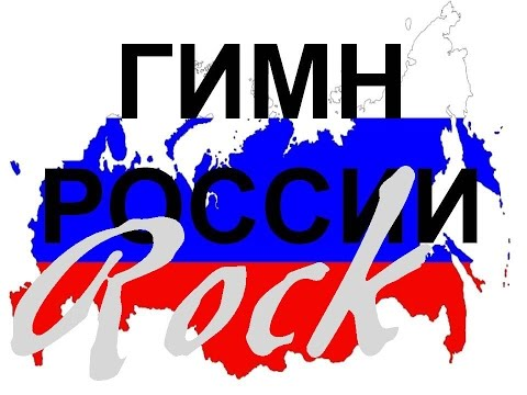 Рок-Гимн России.Красивое видео о России.  Rock Anthem Of Russia.A beautiful video about Russia.