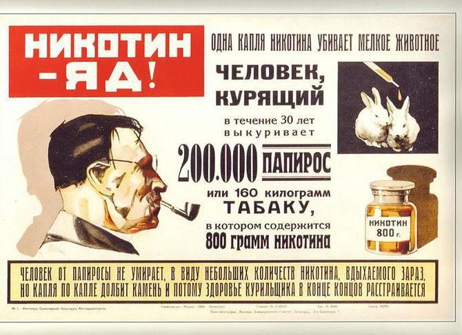 Социальная реклама времен СССР(14 фото)