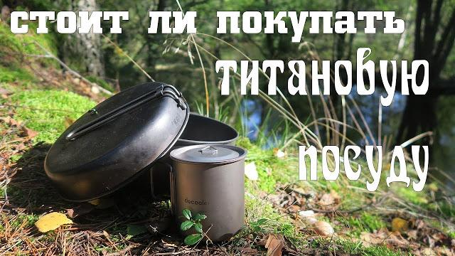 Нужна ли в походе титановая посуда?