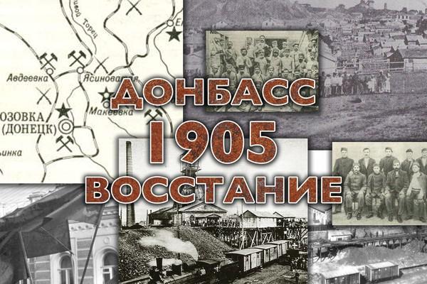 Восставший Донбасс 1905 года