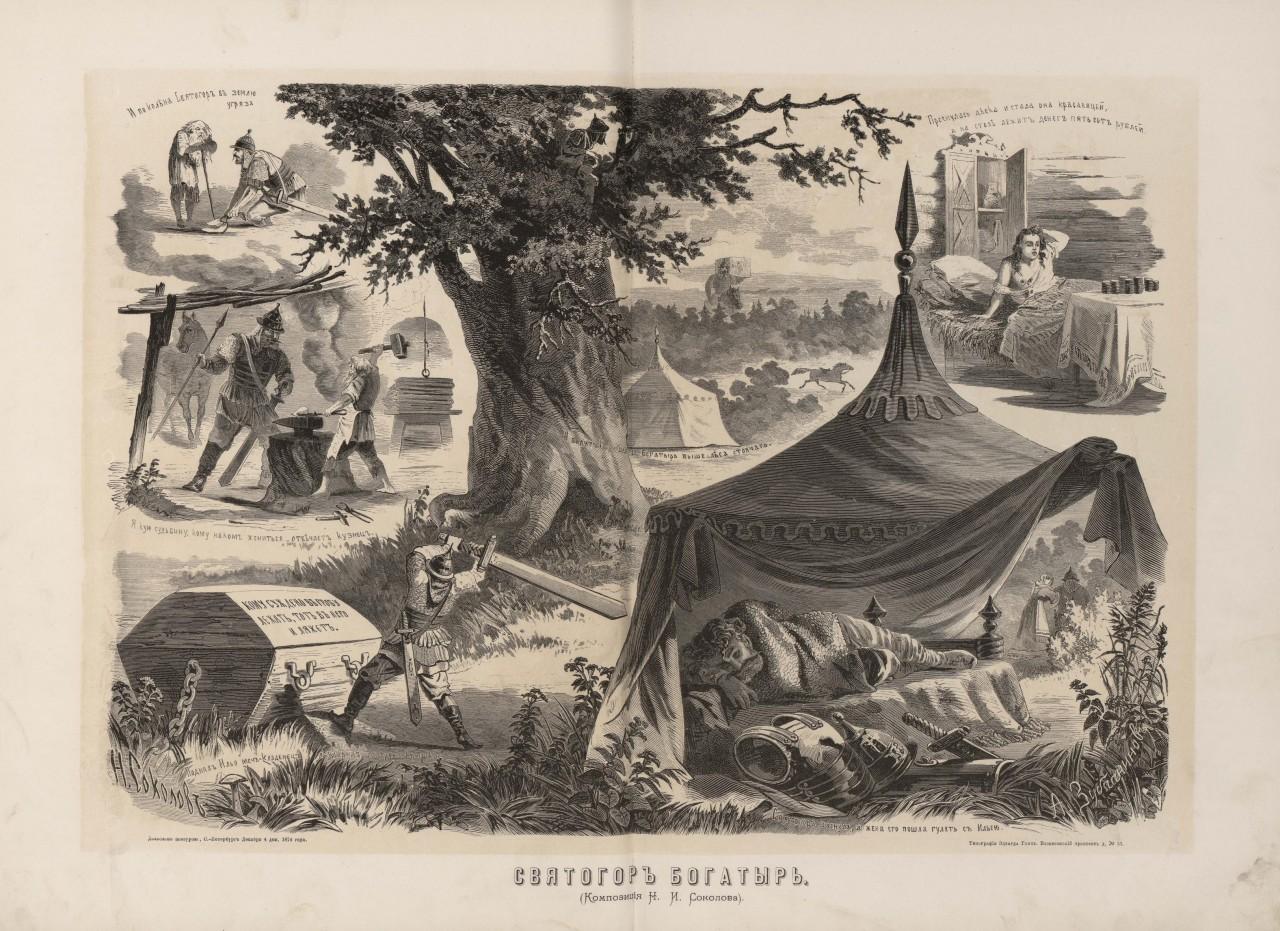 Альбом русских народных сказок и былин. 1875 год