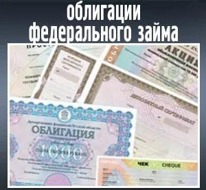 Минфин объявил о начале продажи «народных облигаций»