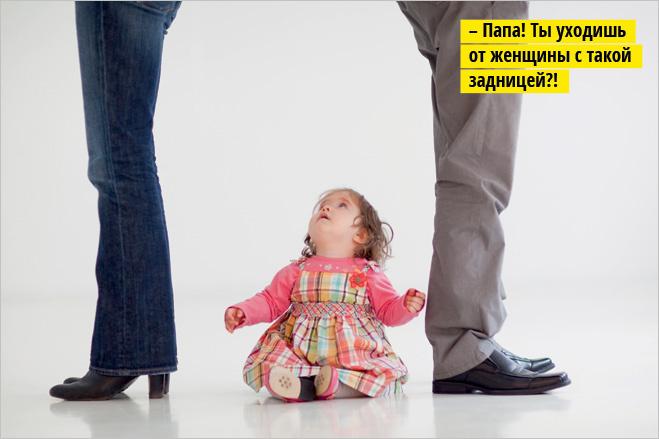 с кем должен проживать ребёнок после развода стоял молча