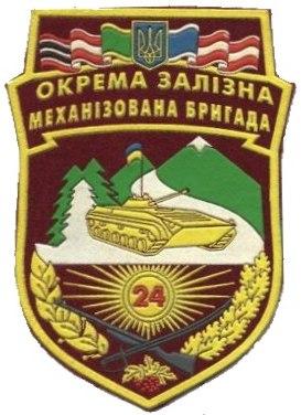 24-я механизированная бригада ВСУ в боях на Донбассе