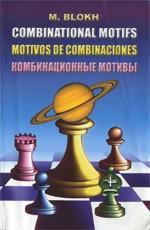 Блох Максим Владимирович «Комбинационные мотивы. Учебное пособие»