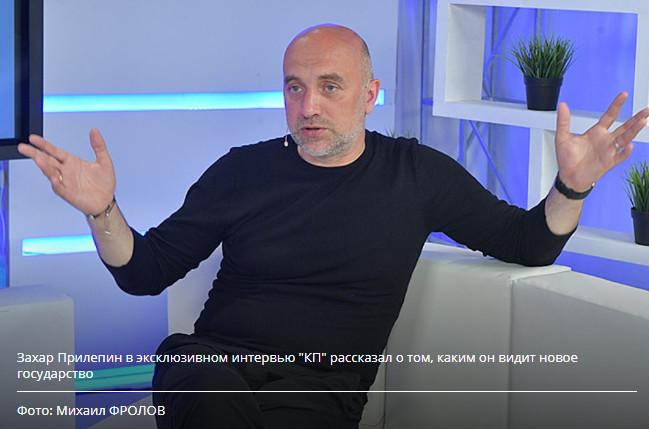 Захар Прилепин: Цель Малороссии - объединенное государство с Россией и Белоруссией