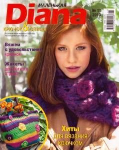 Маленькая Diana № 11 2013г.
