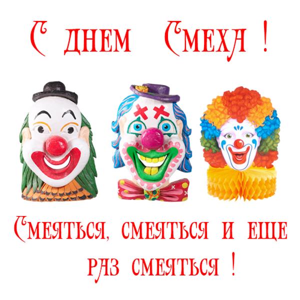 1 апреля- ДЕНЬ ТАКОЙ ЧУДЕСНЫЙ!!!