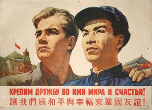 Российско-китайские отношени…
