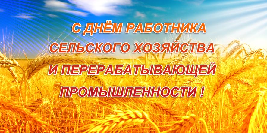 Поздравление Александра Ткачева с Днем работника сельского хозяйства и перерабатывающей промышленности