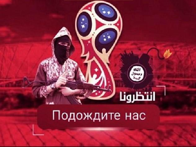 ИГИЛ угрожает терактами на чемпионате мира по футболу в России