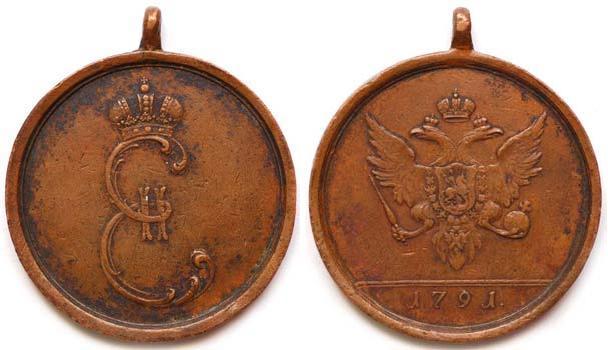 Медали чукотским тойонам. 1791 год