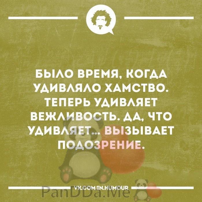 Для хорошего настроения чита…
