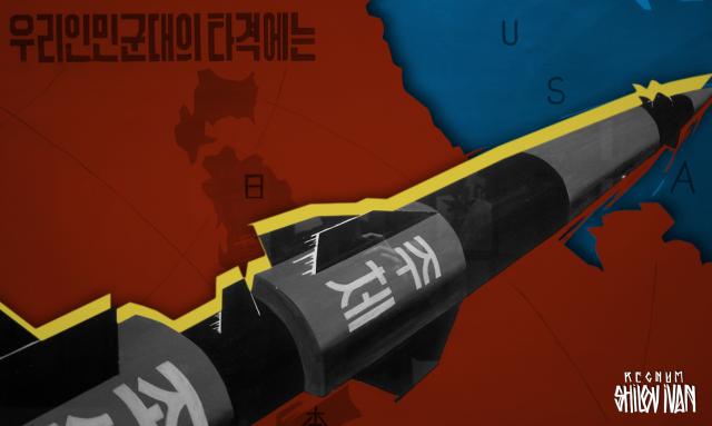 Ракеты КНДР достигнут США: эксперты нашли уязвимость в американской ПРО