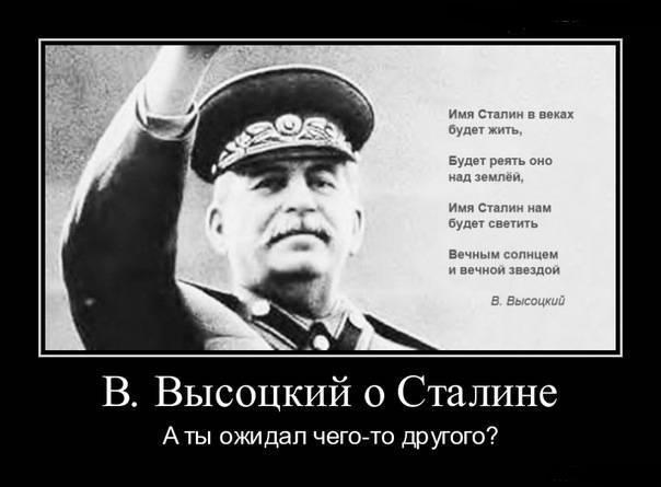Что Высоцкий пел о Сталине