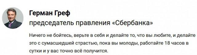 Греф поставил крест на работе Сбербанка в Крыму