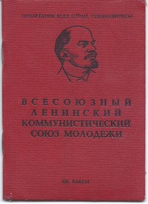 Комсомол - моя судьба