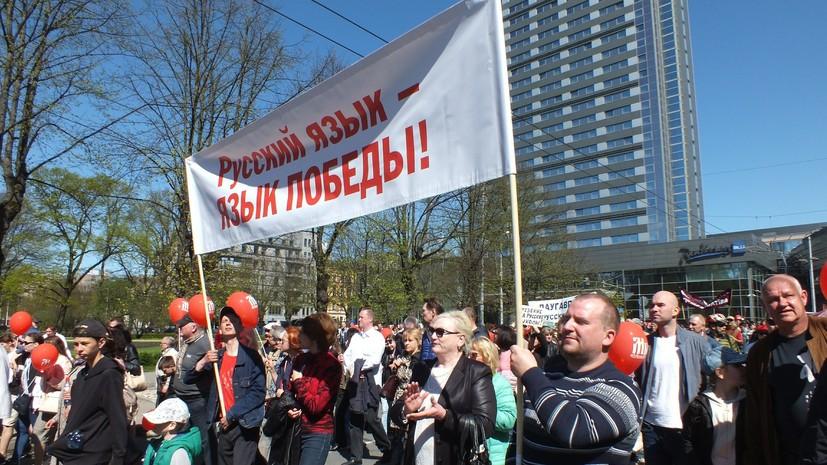 Захарова: Россия осуждает выдавливание русского языка в Латвии