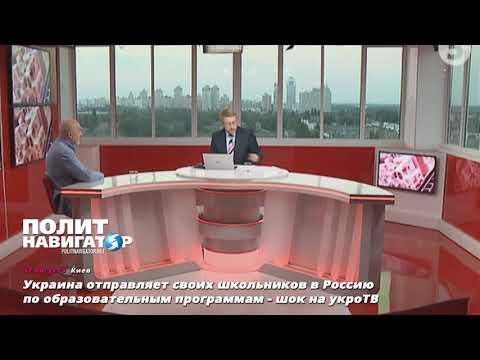 Куда смотрит СБУ?! — у Порошенко требуют пресечь поездки киевских школьников в Россию
